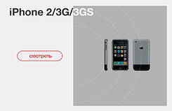 IPhone 2\3G\3GS