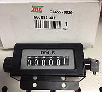 Счетчик бали (универсальный) JAG59-0020