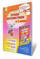 Уроки Математика 3 клас  Богданович Генеза