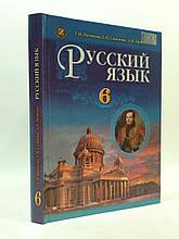 Учебник Русский язык 6 клас Полякова Генеза
