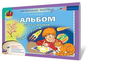 Альбом для малювання Зима Весна старший дошкільний вік Бровченко Генеза, фото 3