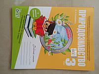 Природознавство 3 клас Оновлена програма Робочий зошит до підручника Грущинської І. Авт: Назаренко А. Вид-во: