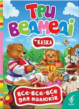 Перо Картон Все все все для малюків Три ведмеді Казка, фото 3