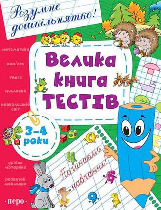 Перо Розумне дошкільнятко Велика книга тестів 3-4 роки, фото 2
