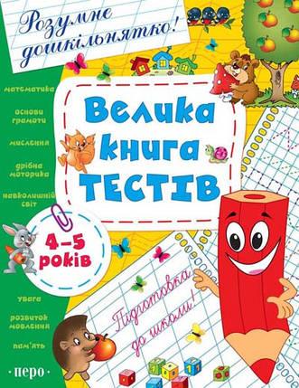 Перо Розумне дошкільнятко Велика книга тестів 4-5 років, фото 2