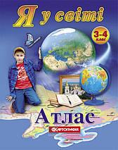 Атлас 3-4 клас. Я у світі. Картографія, фото 2