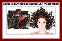 Волшебные бигуди самонакручивающиеся Magic Roller (Мэджик Роллер) для средних волос 18 шт!Акция