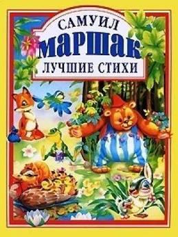 Маршак С. Лучшие стихи