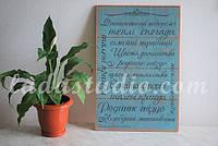 Интерьерная табличка, деревянная дощечка с цитатой, для интерьера или на подарок