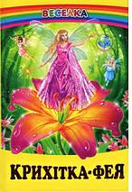 Белкар Веселка Крихітка фея, фото 3