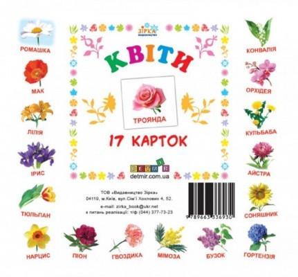 Зірка Картки міні Квіти 17 карток