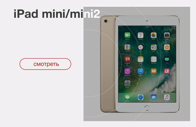 IPad mini/iPad mini 2 Retina/iPad mini 3