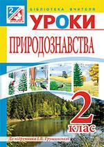 Богдан Посібник для вчителя Уроки природознавства 2 клас Будна До Грущинської, фото 3
