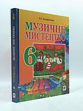 Музика 6 клас Музичне мистецтво Кондратова Богдан