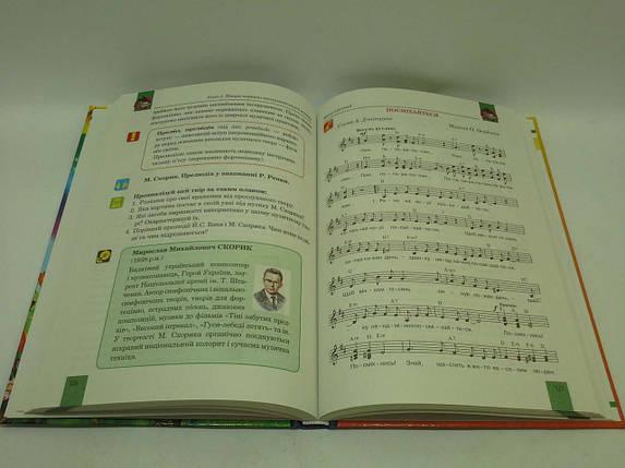 Музика 6 клас Музичне мистецтво Кондратова Богдан, фото 2