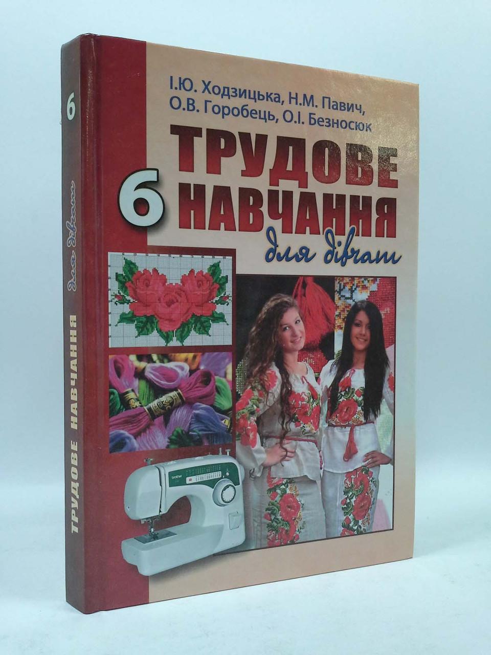 Трудове навчання 6 клас (для дівчат) Ходзицька Аксіома