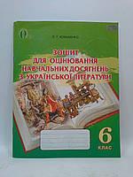 Зошит для оцінювання навчальних досягнень з Української літератури 6 клас Коваленко Освіта