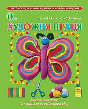 Художня праця Альбом для дітей старшого дошкільного віку Агєєва Освіта, фото 3