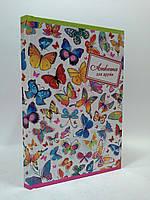 Глорія Анкета для друзів Метелики