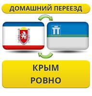 Домашний Переезд из Крыма в Ровно