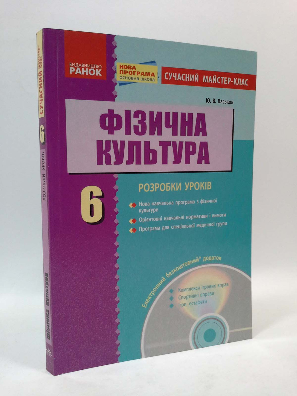 6 клас Ранок Фізична культура 6 клас +CD Васьков