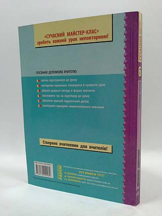 6 клас Ранок Фізична культура 6 клас +CD Васьков, фото 2