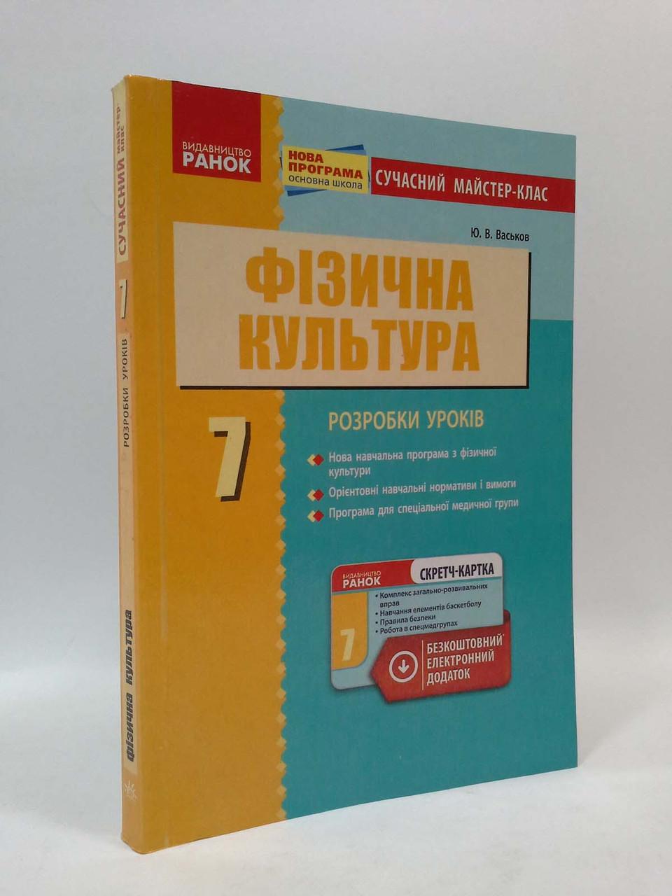 7 клас Ранок Фізична культура 7 клас Васьков