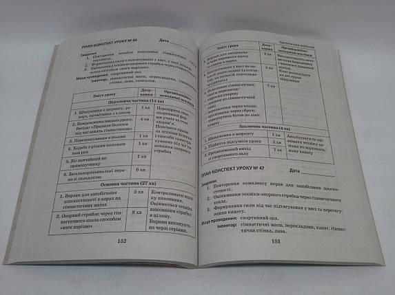 7 клас Ранок Фізична культура 7 клас Васьков, фото 2