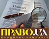 Разработка и юридический анализ договоров Полтава
