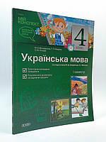 004 кл НП Основа Мій конспект РУ Укр мова 004 кл (до Захарійчук) (І семестр)