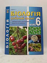 Робочий зошит Біологія 6 клас Соболь Абетка КП
