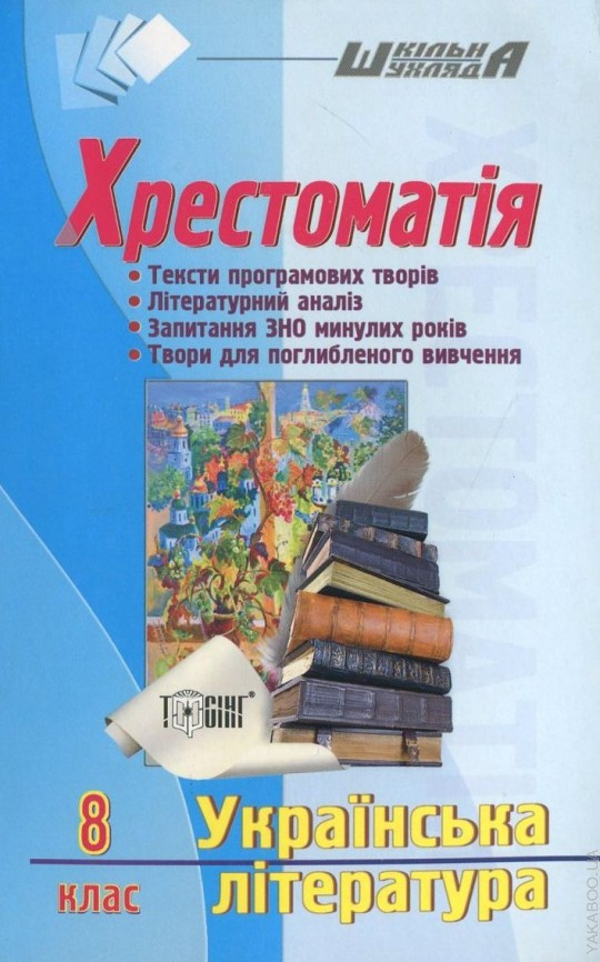 008 кл Укр література ХРЕСТОМАТІЯ Торсінг