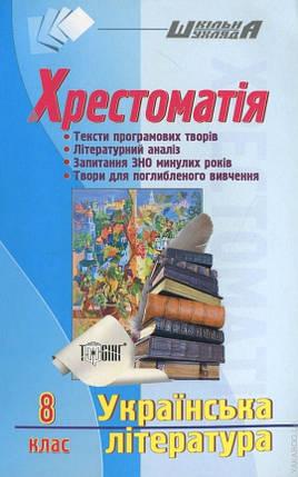 008 кл Укр література ХРЕСТОМАТІЯ Торсінг, фото 2