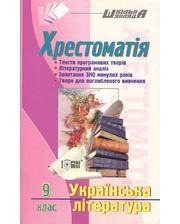 009 кл Укр література ХРЕСТОМАТІЯ Торсінг