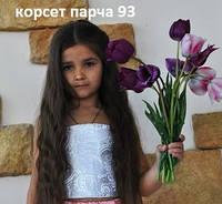 Детский корсет парча 93