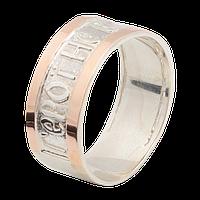 Серебряное мужское кольцо арт 551