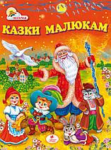 Пегас Веселка УКР Казки малюкам, фото 3