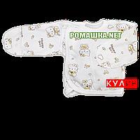 Распашонка для новорожденного р. 56 с царапками ткань КУЛИР 100% хлопок ТМ Алекс 3656 Бежевый