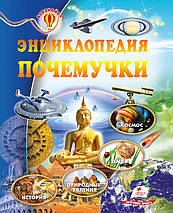 Пегас Интересный мир Енциклопедія почемучки, фото 3