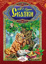 Пегас Пушкин Сказки, фото 3