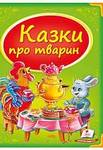 Пегас Скринька казок УКР Казки про тварин, фото 3