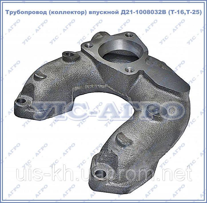 Трубопровід (колектор) впускний Д21-1008032В (Т-16,Т-25)
