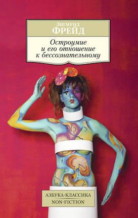 Фрейд Остроумие и его отношение к бессознательному, фото 2