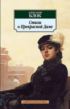 Блок Стихи о Прекрасной Даме, фото 2
