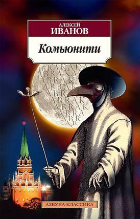 Иванов Комьюнити, фото 2