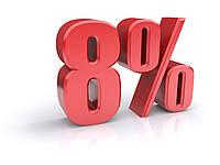 СКИДКА -8% ПРИ ЗАКАЗЕ ЧЕРЕЗ КОРЗИНУ