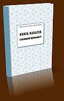 Книга наказів з основної діяльності Книга приказов основной деятельности
