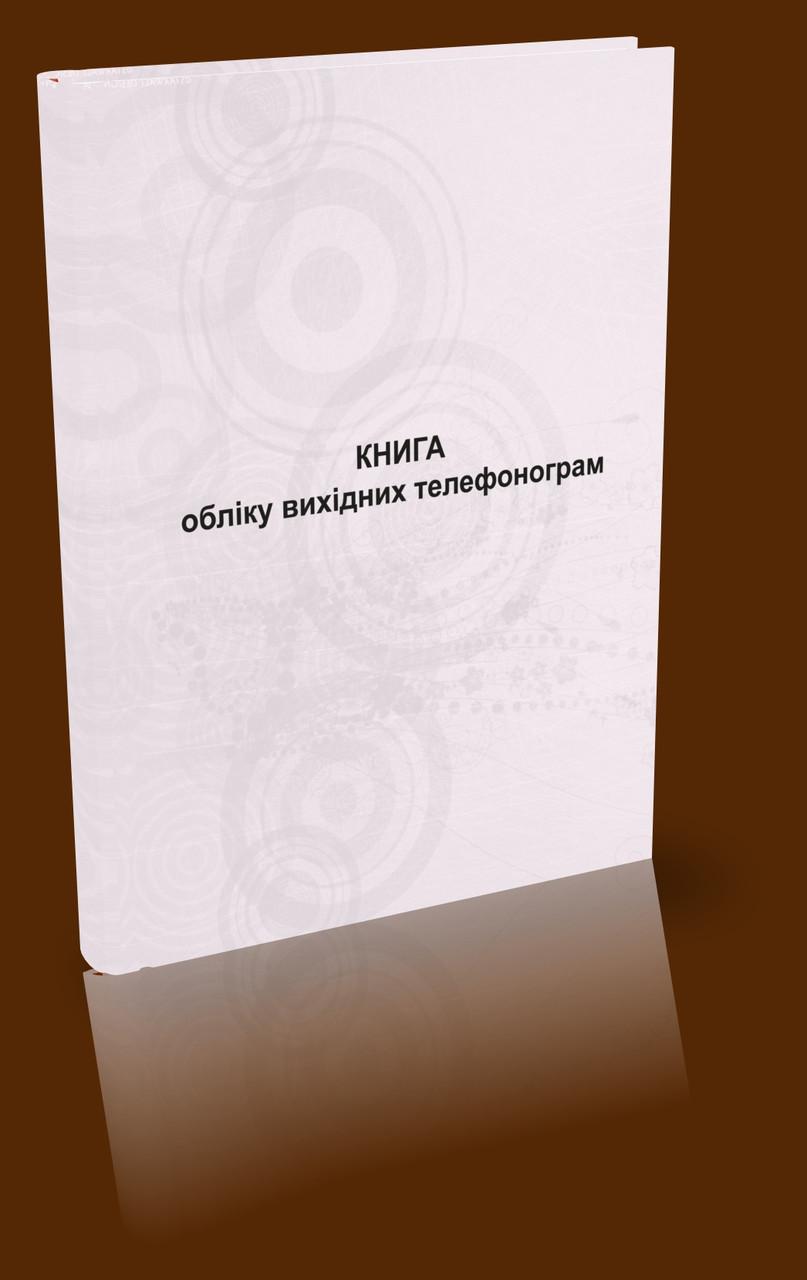 Книга вихідних телефонограм Книга исходящих телефонограмм