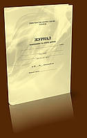 Журнал планування та обліку роботи гуртка   Журнал учета работы кружка