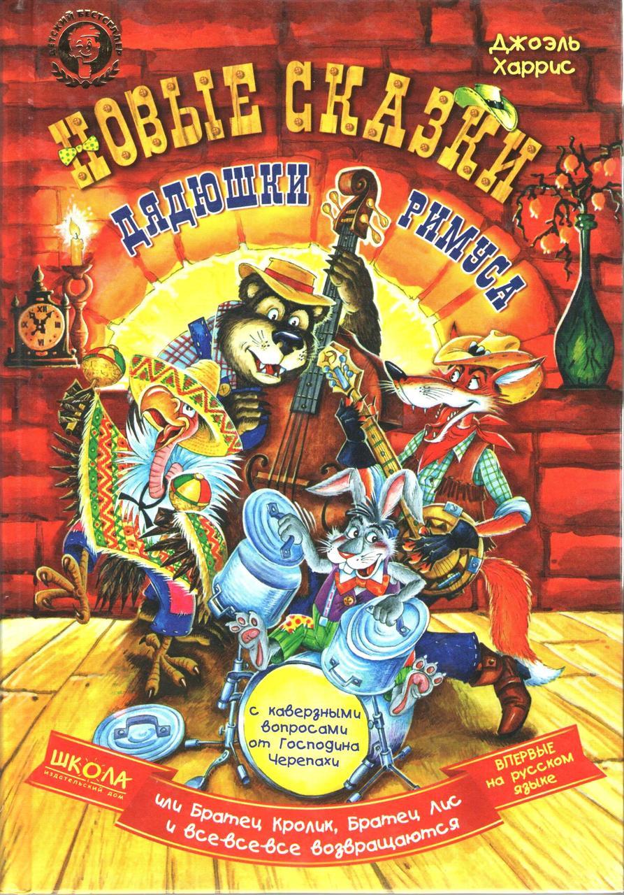 Сказки для детей Новые сказки дядюшки Римуса, или Братец Кролик, Братец Лис и все-все-все возвращаются